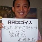 日本でただ一人、サイコサイバネティクスの認定トレーナーとして全国でリアルセミナーを開催しているスゴい人!