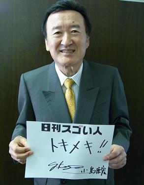 小島 康宏