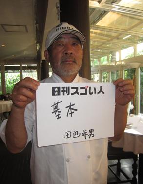 田辺 年男