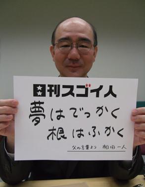 相田 一人