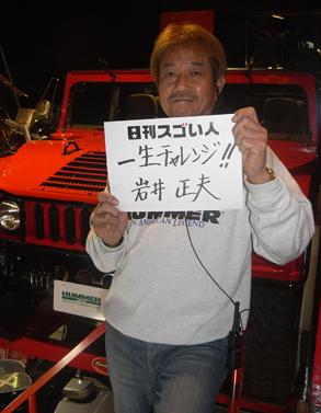 岩井 正夫