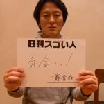 日本の家電にデザインの新風をもたらしたスゴい人!