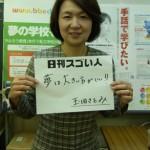 日本初!手話で学ぶ学校を設立したスゴい人!