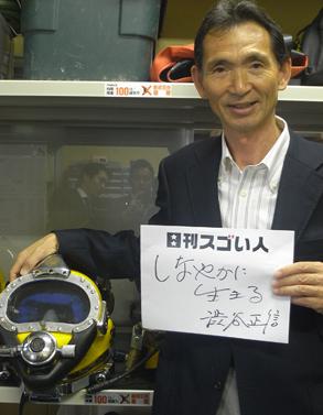 渋谷 正信