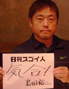 島田 裕二