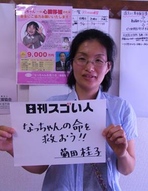 菊田 桂子