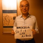 日本舞踊の伝承に命を燃やし続けるスゴい人!