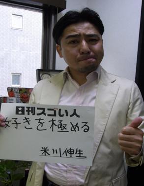 米川 伸生