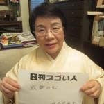 日本最長の保護司の活動を称えられ瑞宝双光章叙勲したスゴい人!