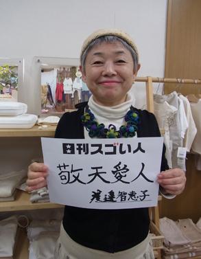 渡邊智恵子