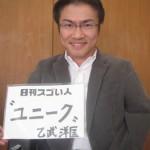 """日本中に勇気と元気を与えた続ける""""五体不満足""""のスゴい人!"""