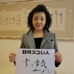 日本の女性キャスターの草分け的存在として輝くスゴい人!
