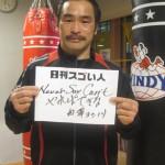 日本最高齢でボクシングチャンピオンになったスゴい人!