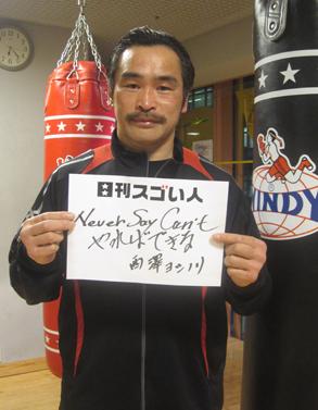 西澤 ヨシノリ