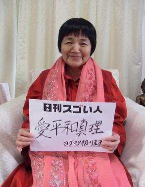 ヨグマタ  相川 圭子
