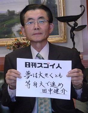 田中 健介