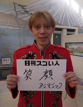 田島 純浩