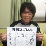 全世界のサッカー選手に影響を与える サッカー漫画のパイオニア Takahashi Yoichi, A pioneer of soccer manga who has influenced soccer players all around the world.