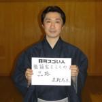 日本舞踊の人間国宝に選ばれた 祖父の名を受けつぐスゴい人!