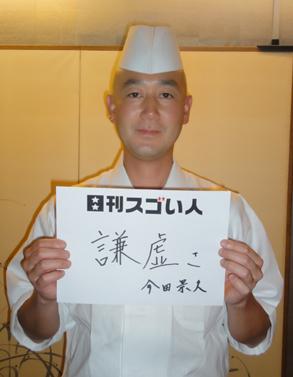 今田 景久