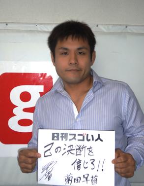 菊田 早苗