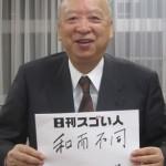 日本最大の放送局で会長職に上り詰めたスゴい人!