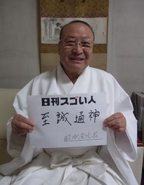 田中 安比呂
