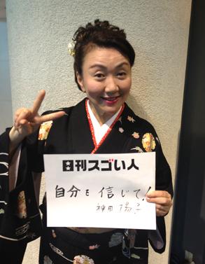神田 陽子