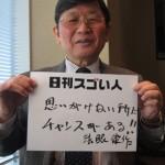 日本を代表する大使に上り詰めたスゴい人!