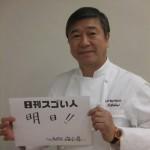 日本一予約が取れないイタリアンレストランを創り出したスゴい人!