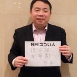 数多くのメディアに登場する中国を知り尽くしたスゴい評論家!