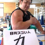 世界ヘビー級チャンピオン2連覇を果たした日本人アームレスラー!
