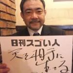 ナポレオン・ヒル財団にて日本一のトレーナーと認められたスゴい人!