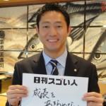 末広手巻を創り出した老舗寿司店ののれんを守る4代目のスゴい人!