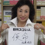 日本のパフォーマンス学の創始者!