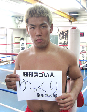 藤本 京太郎