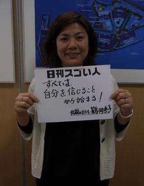 鶴岡 秀子