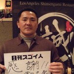 日本人魂でアメリカの飲食業界に挑み続けるスゴい人!