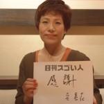 日韓文化融合を提唱し40冊以上の著書を出版したベストセラー作家!