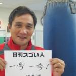日本人初のボクシングミドル級世界王者になったスゴい人!