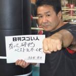 札付きの不良からボクシング世界チャンピオンになったスゴい人!