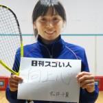 全日本スカッシュ選手権大会で4度の優勝を収めたスゴい人!