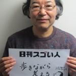 政治の風刺画で日本漫画家協会賞の大賞を受賞したスゴい人!