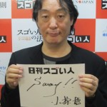 日本を代表する独立系映画プロデューサーのスゴい人!