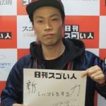 日本ヒューマンビートボックス協会を弱冠24歳で立ち上げたスゴい人!