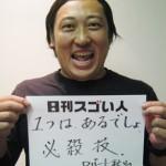 日本一のコント師に輝いたスゴい人!
