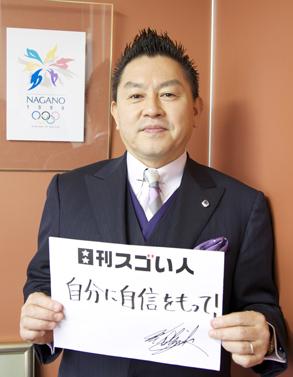篠塚 正典