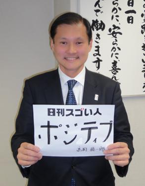 高岡 慎一郎