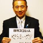 独自の政治手法で日本マニュフェスト大賞を受賞したスゴい市長!
