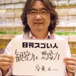 """""""視聴率200%男""""という異名を持つスゴい放送作家!"""